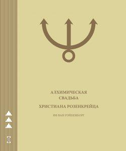 Book Cover: Алхимическая Свадьба Христиана Розенкрейца (Часть 1)