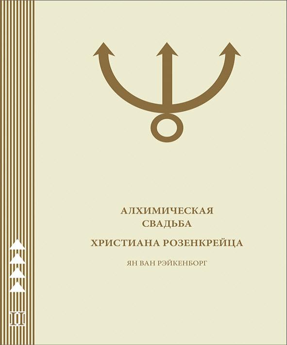 Book Cover: Алхимическая Свадьба Христиана Розенкрейца (Часть 2)