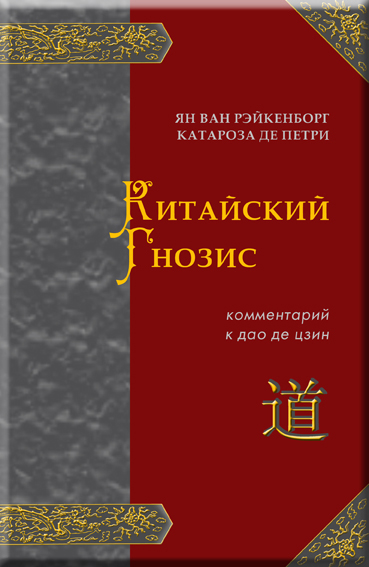 Book Cover: Китайский Гнозис