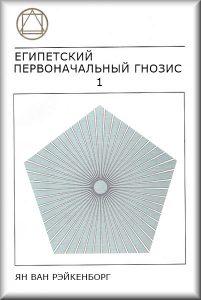 Book Cover: Египетский Первоначальный Гнозис, Том 1