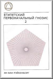 Book Cover: Египетский Первоначальный Гнозис, Том 2