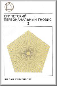 Book Cover: Египетский Первоначальный Гнозис, Том 3