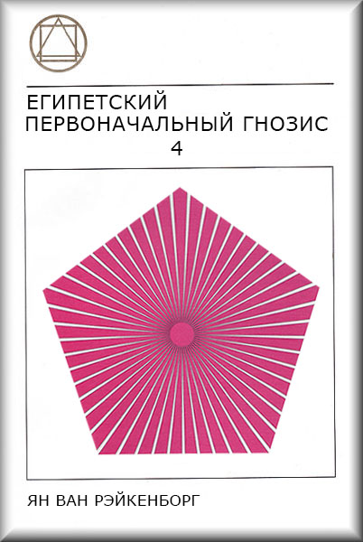 Book Cover: Египетский Первоначальный Гнозис, Том 4