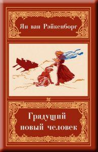 Book Cover: Грядущий Новый Человек