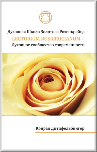 Book Cover: Духовная Школа Золотого Розенкрейца - Lectorium Rosicrucianum - Духовное сообщество современности