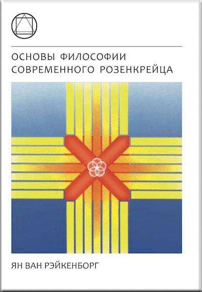Book Cover: Основы философии современного Розенкрейца