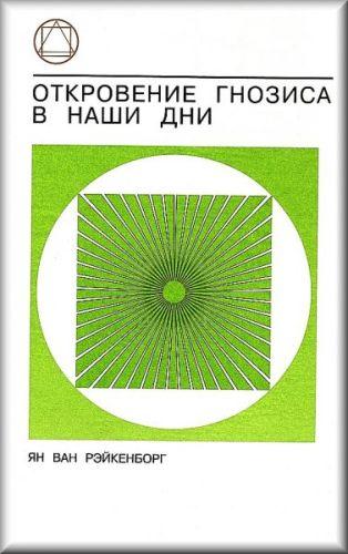 Book Cover: Откровение Гнозиса в наши дни