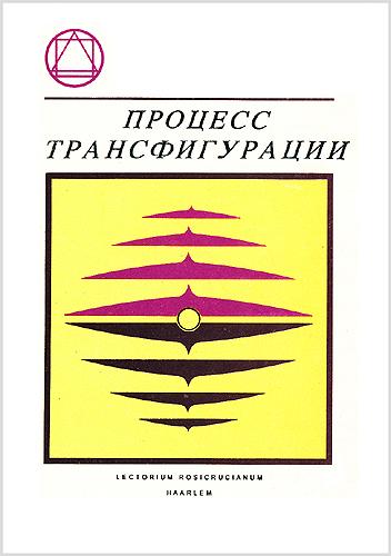 Book Cover: Процесс трансфигурации