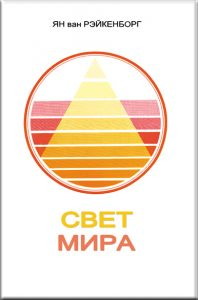 Book Cover: Свет Мира