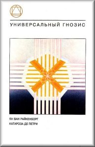 Book Cover: Универсальный Гнозис