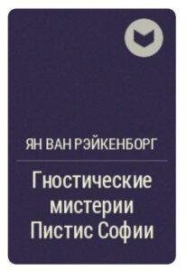 Book Cover: Гностические Мистерии Пистис Софии